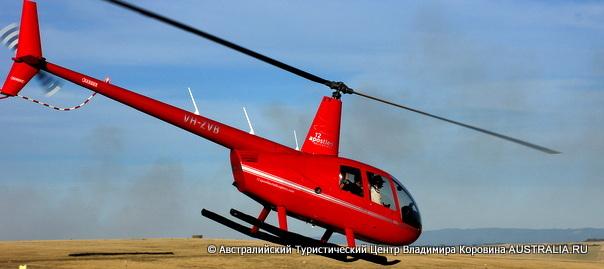 Великая Океанская Дорога - вертолет