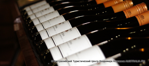 Грампианс - винодельня Бест Вестерн